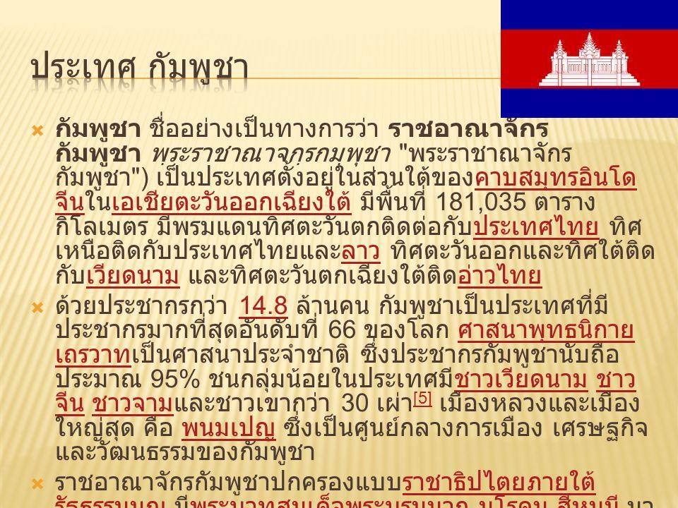 ประเทศ กัมพูชา