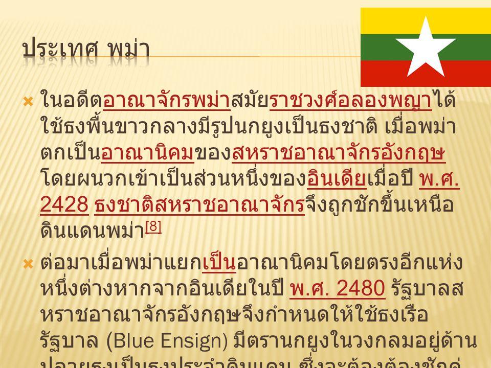 ประเทศ พม่า