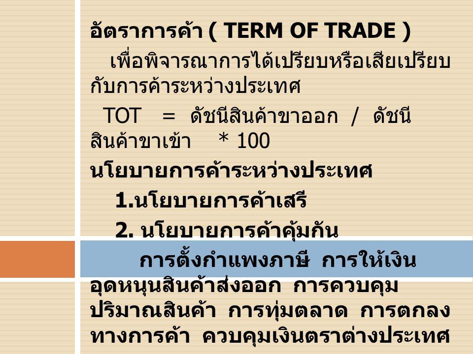 อัตราการค้า ( TERM OF TRADE )