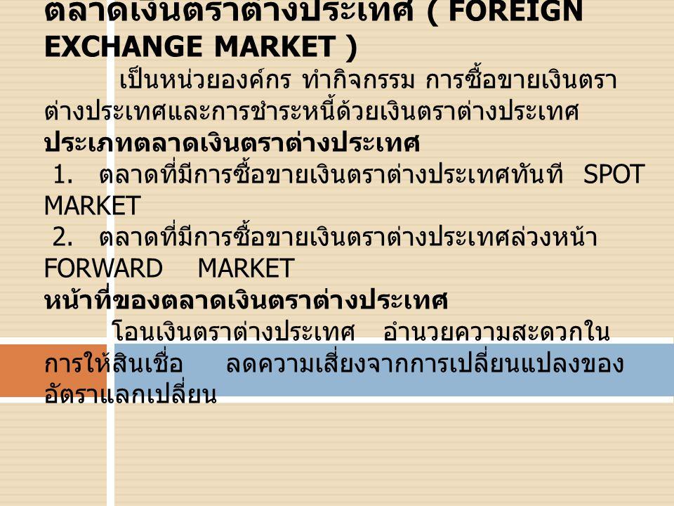 ตลาดเงินตราต่างประเทศ ( FOREIGN EXCHANGE MARKET )