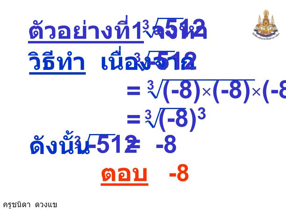 -512 -512 (-8)×(-8)×(-8) = (-8)3 = -512 = -8 ตัวอย่างที่1 จงหา