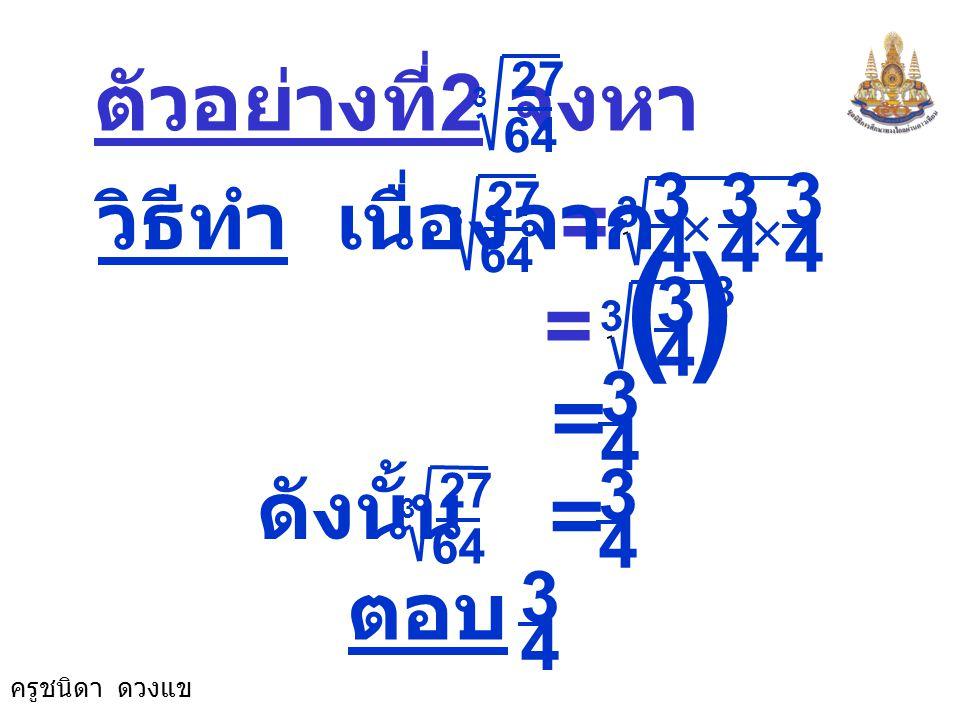 ( ) = = ตัวอย่างที่2 จงหา วิธีทำ เนื่องจาก = ดังนั้น = ตอบ 4 4 3 4 3 4