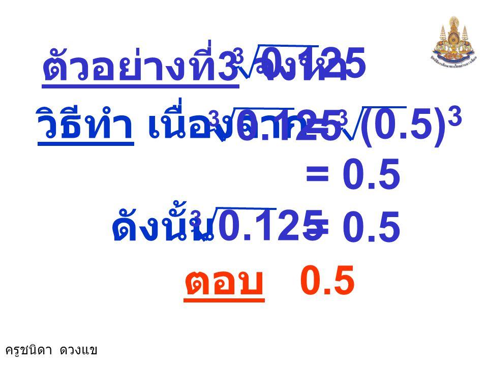 0.125 0.125 (0.5)3 = = 0.5 0.125 = 0.5 ตัวอย่างที่3 จงหา