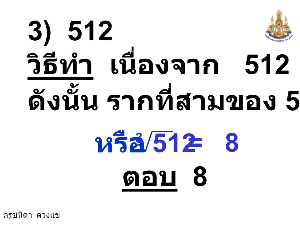 ดังนั้น รากที่สามของ 512 คือ 8