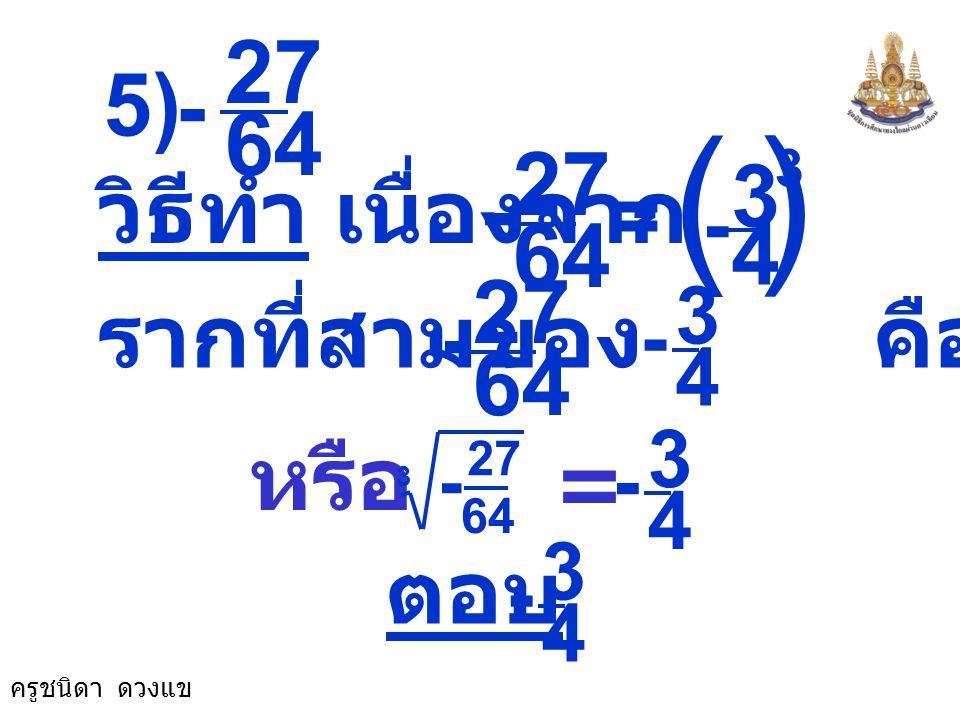 ) ( 27 - 64 27 - 64 27 - 64 5) 3 วิธีทำ เนื่องจาก = 4 รากที่สามของ คือ
