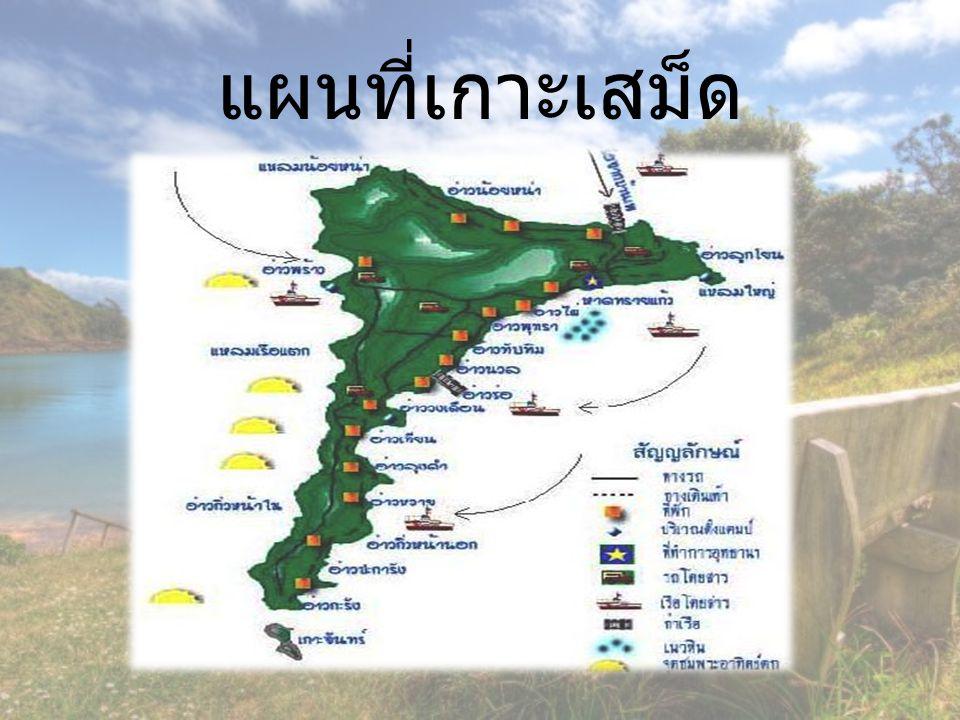 แผนที่เกาะเสม็ด