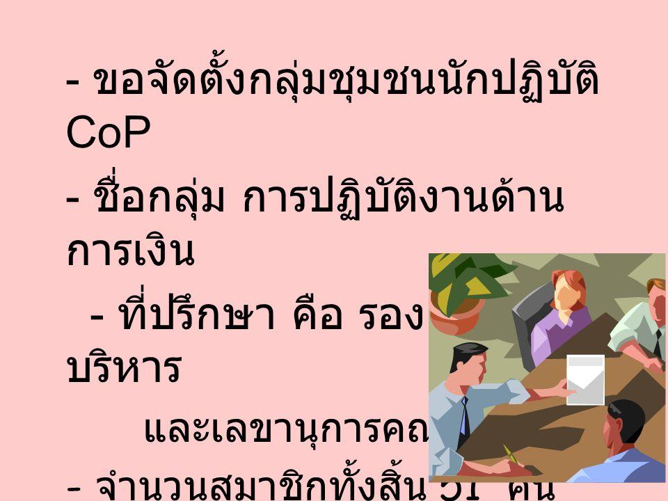 - ขอจัดตั้งกลุ่มชุมชนนักปฏิบัติ CoP