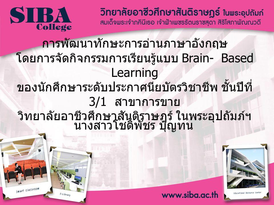 การพัฒนาทักษะการอ่านภาษาอังกฤษ โดยการจัดกิจกรรมการเรียนรู้แบบ Brain- Based Learning ของนักศึกษาระดับประกาศนียบัตรวิชาชีพ ชั้นปีที่ 3/1 สาขาการขาย วิทยาลัยอาชีวศึกษาสันติราษฎร์ ในพระอุปถัมภ์ฯ