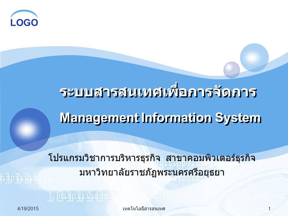 ระบบสารสนเทศเพื่อการจัดการ Management Information System