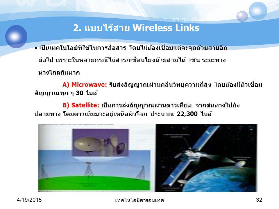 2. แบบไร้สาย Wireless Links