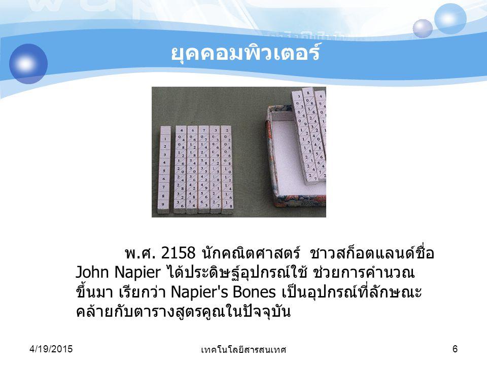 ยุคคอมพิวเตอร์
