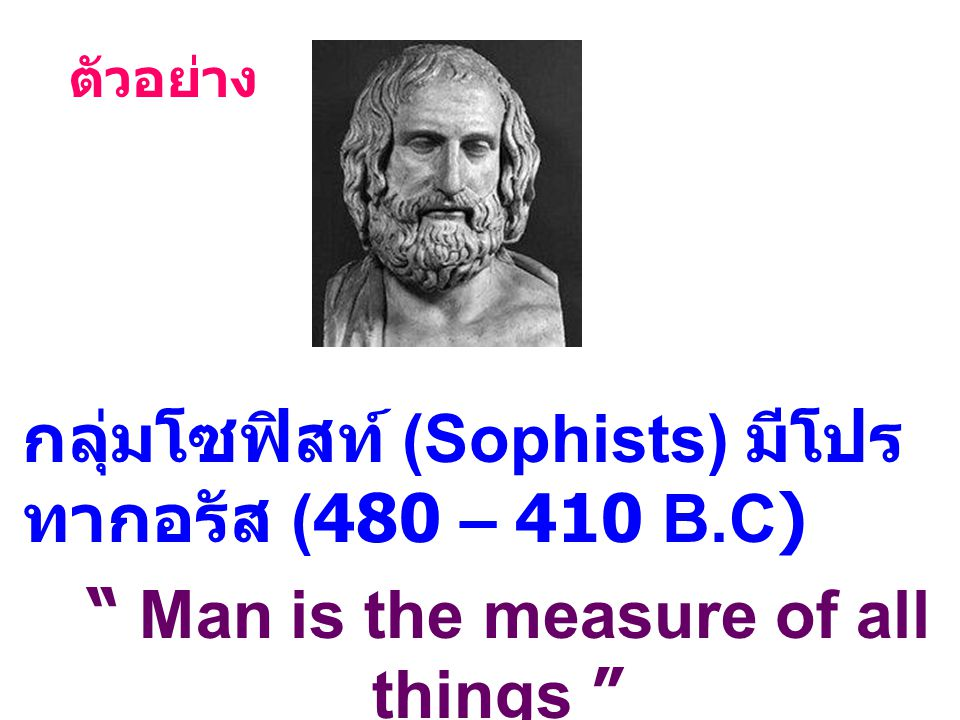 Man is the measure of all things คนเป็นเครื่องวัดทุกสิ่งทุกอย่าง