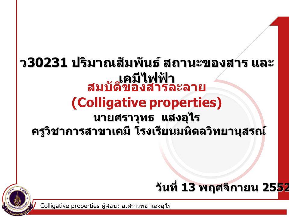 สมบัติของสารละลาย (Colligative properties)