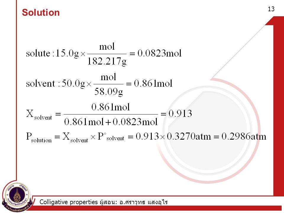Solution Colligative properties ผู้สอน: อ.ศราวุทธ แสงอุไร