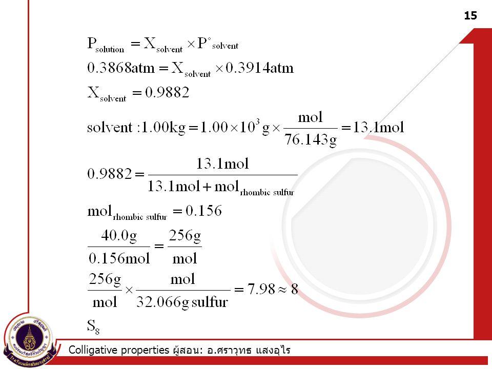 Colligative properties ผู้สอน: อ.ศราวุทธ แสงอุไร