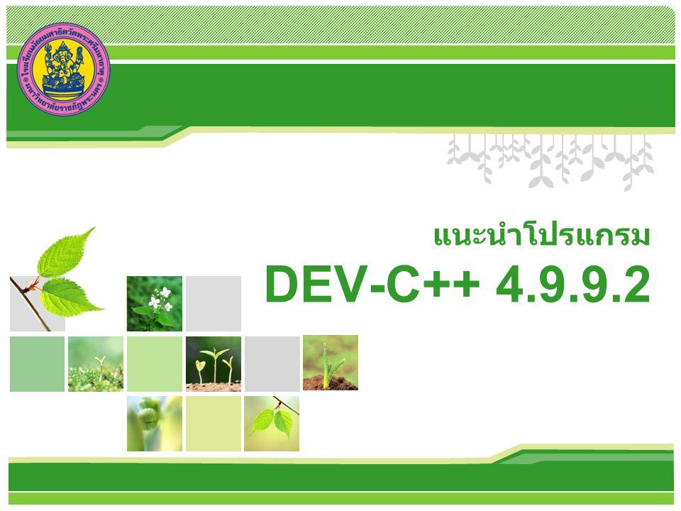 แนะนำโปรแกรม DEV-C++ 4.9.9.2