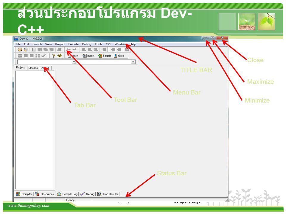 ส่วนประกอบโปรแกรม Dev-C++