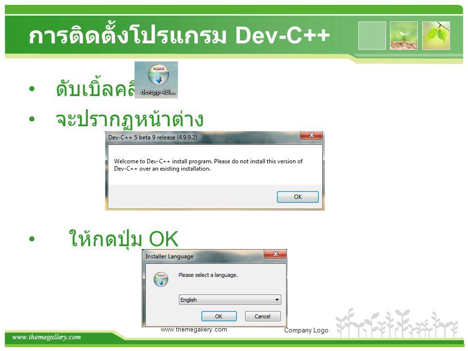 การติดตั้งโปรแกรม Dev-C++