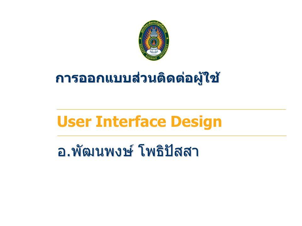 การออกแบบส่วนติดต่อผู้ใช้
