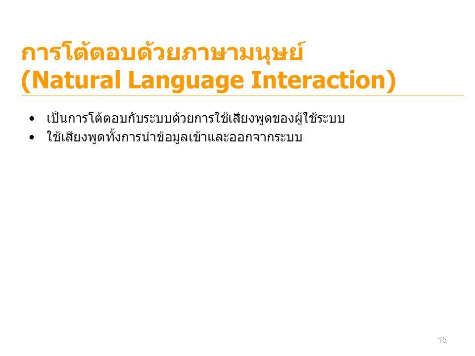 การโต้ตอบด้วยภาษามนุษย์ (Natural Language Interaction)