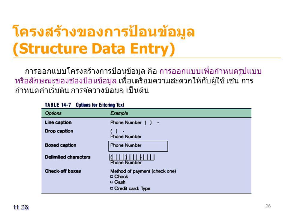 โครงสร้างของการป้อนข้อมูล (Structure Data Entry)