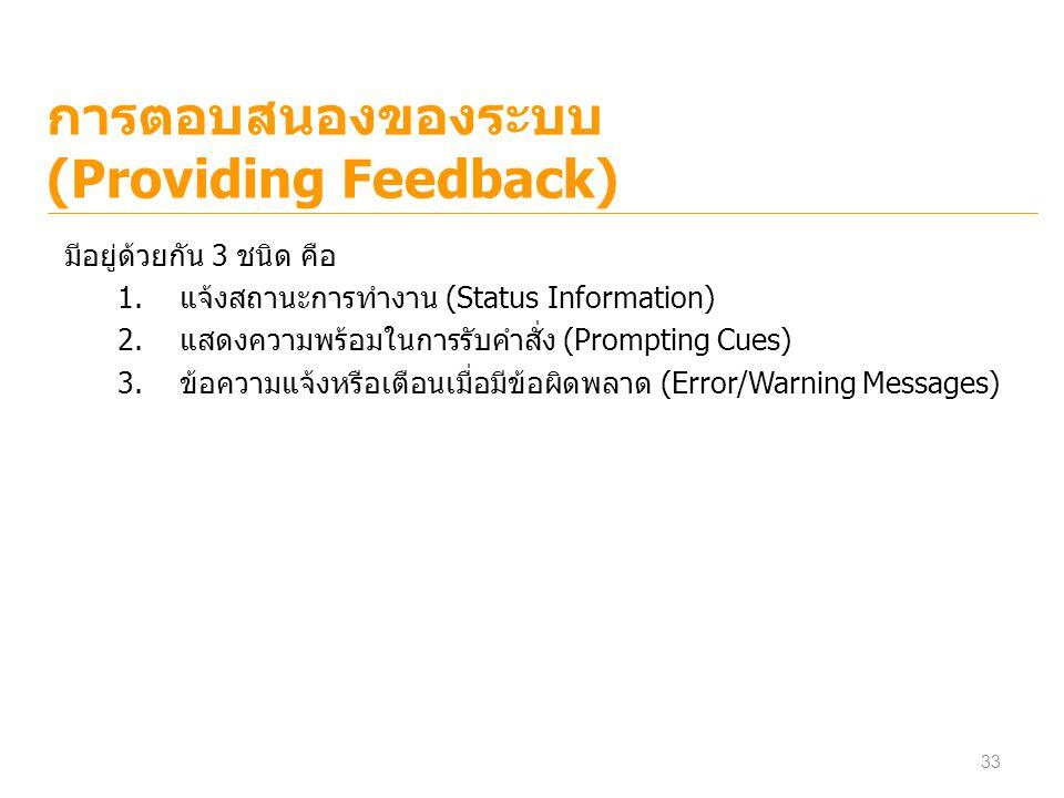 การตอบสนองของระบบ (Providing Feedback)