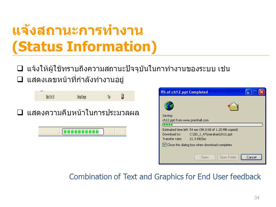 แจ้งสถานะการทำงาน (Status Information)