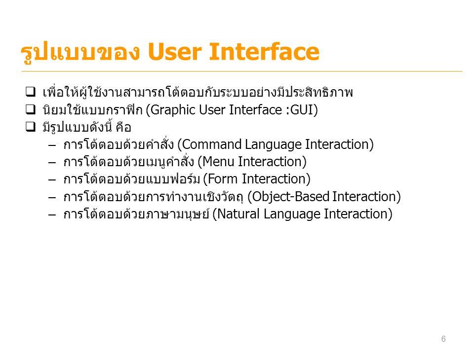 รูปแบบของ User Interface