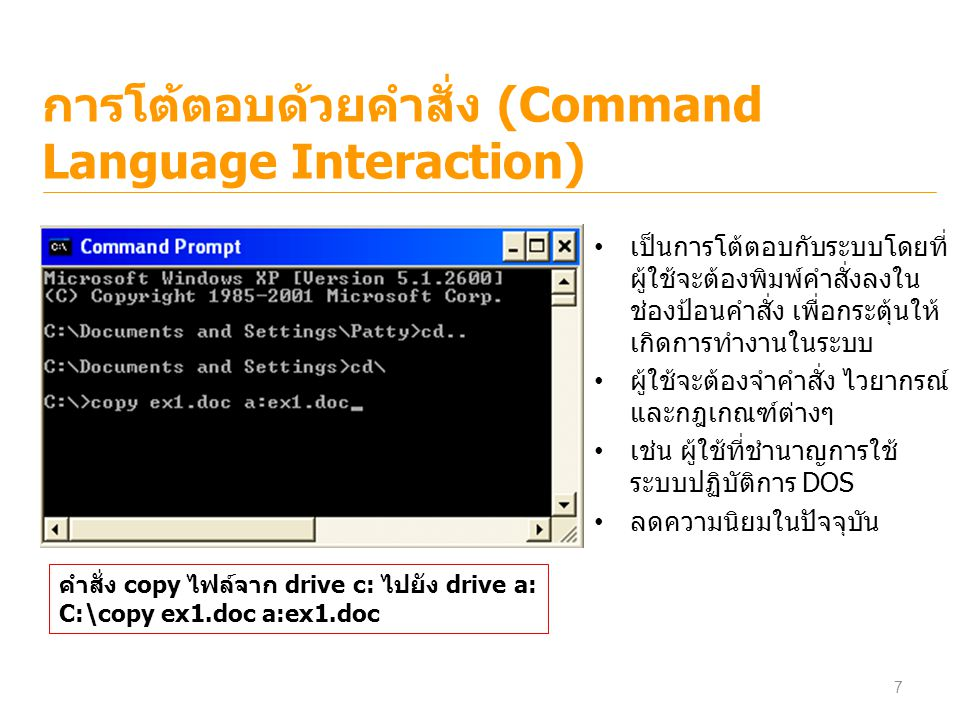 การโต้ตอบด้วยคำสั่ง (Command Language Interaction)