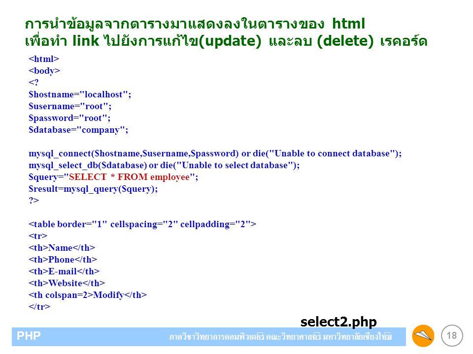 การนำข้อมูลจากตารางมาแสดงลงในตารางของ html