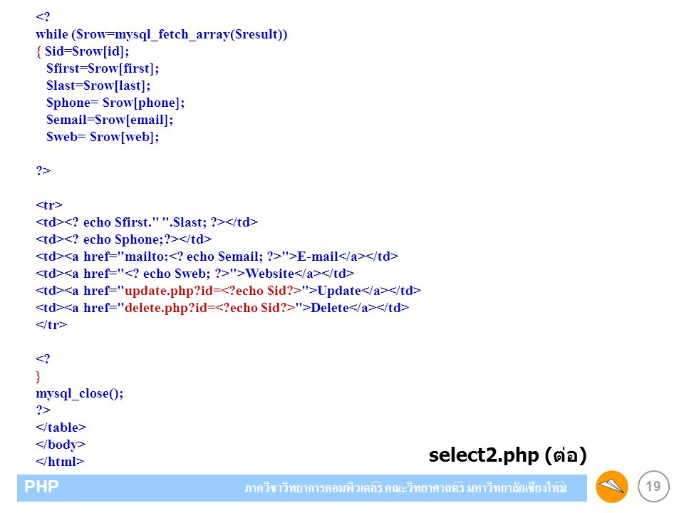 select2.php (ต่อ) < while ($row=mysql_fetch_array($result))