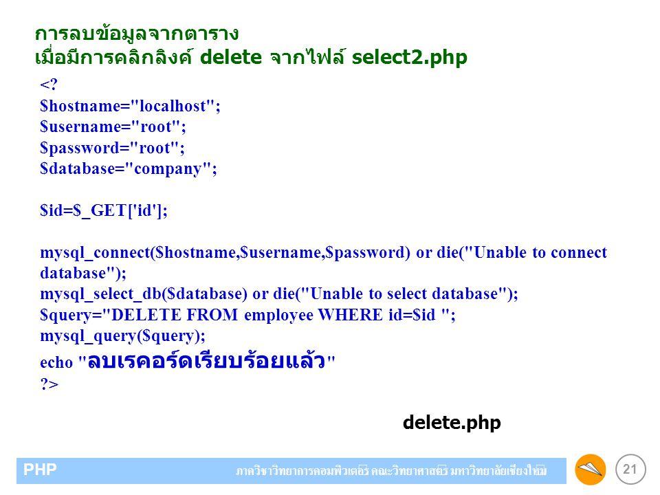 เมื่อมีการคลิกลิงค์ delete จากไฟล์ select2.php