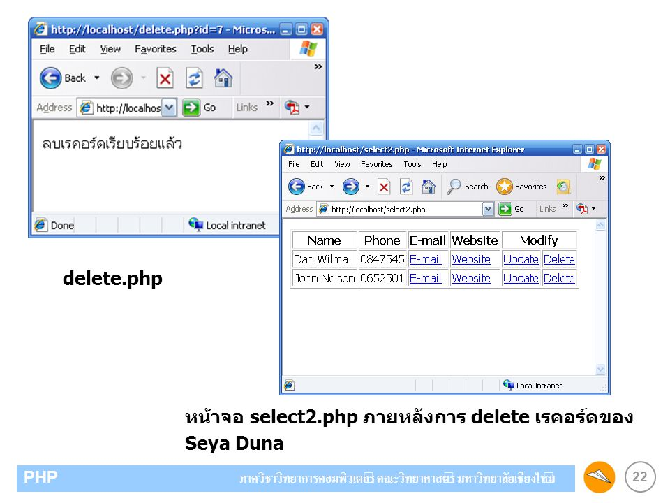 delete.php หน้าจอ select2.php ภายหลังการ delete เรคอร์ดของ Seya Duna