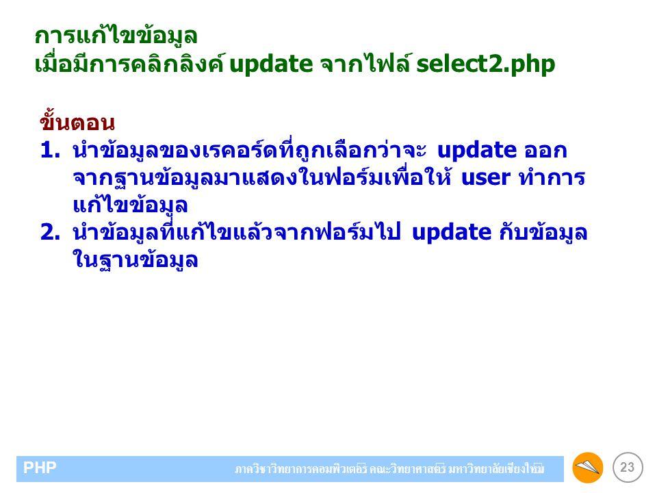 เมื่อมีการคลิกลิงค์ update จากไฟล์ select2.php