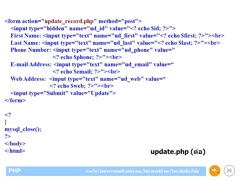 update.php (ต่อ) <form action= update_record.php method= post >