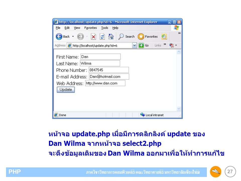 หน้าจอ update.php เมื่อมีการคลิกลิงค์ update ของ