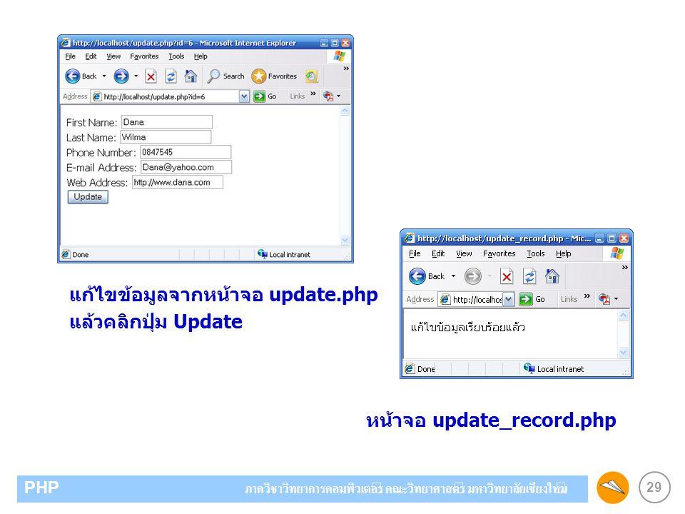แก้ไขข้อมูลจากหน้าจอ update.php