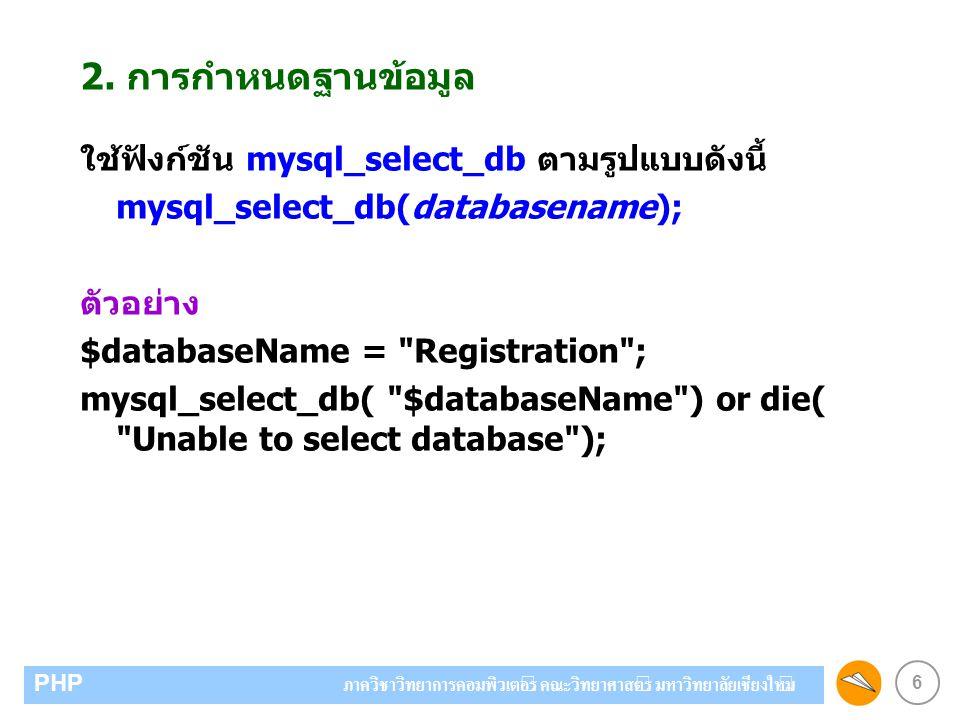 2. การกำหนดฐานข้อมูล ใช้ฟังก์ชัน mysql_select_db ตามรูปแบบดังนี้