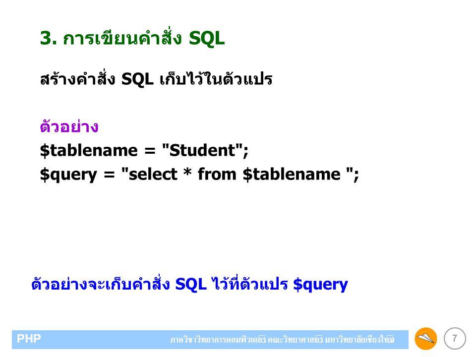 3. การเขียนคำสั่ง SQL สร้างคำสั่ง SQL เก็บไว้ในตัวแปร ตัวอย่าง