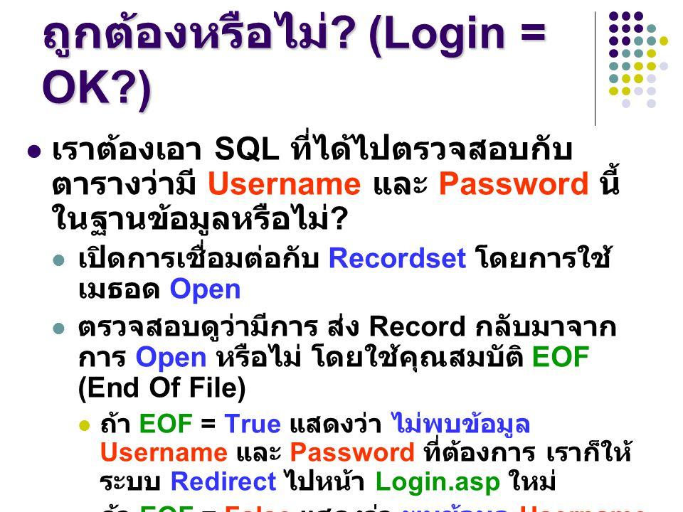 การตรวจสอบว่า Username และ Password ถูกต้องหรือไม่ (Login = OK )