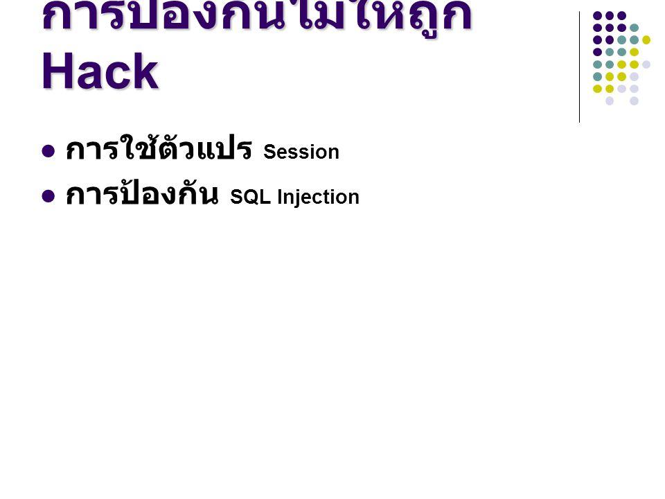 การป้องกันไม่ให้ถูก Hack