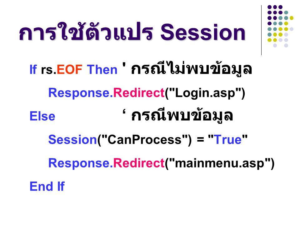 การใช้ตัวแปร Session If rs.EOF Then กรณีไม่พบข้อมูล