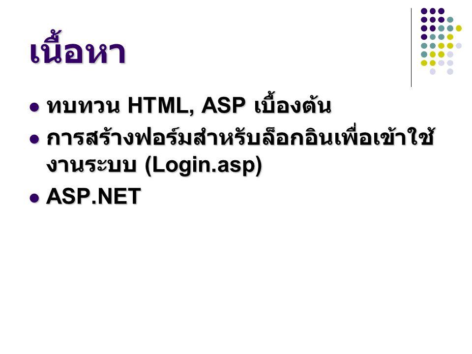 เนื้อหา ทบทวน HTML, ASP เบื้องต้น