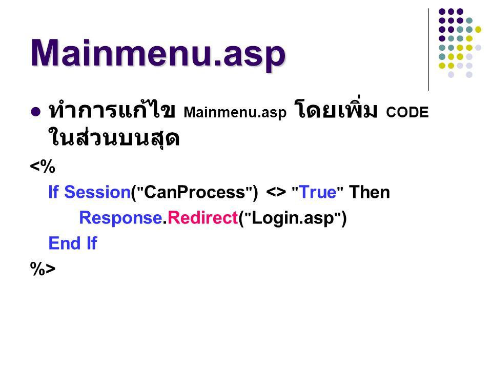 Mainmenu.asp ทำการแก้ไข Mainmenu.asp โดยเพิ่ม CODE ในส่วนบนสุด <%