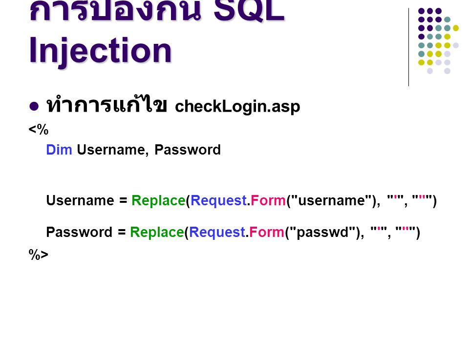 การป้องกัน SQL Injection