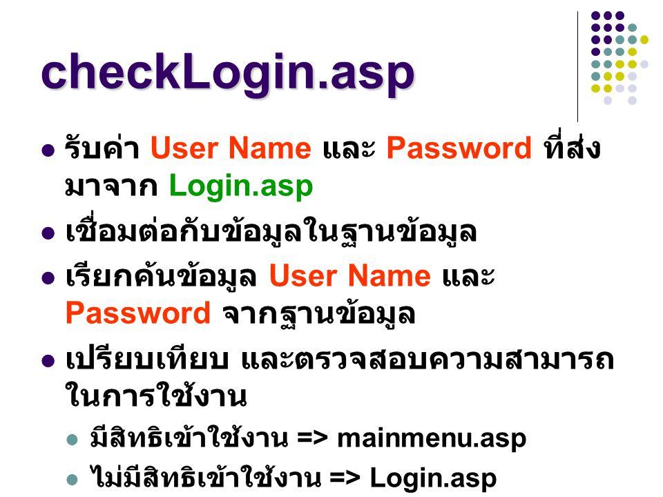 checkLogin.asp รับค่า User Name และ Password ที่ส่งมาจาก Login.asp
