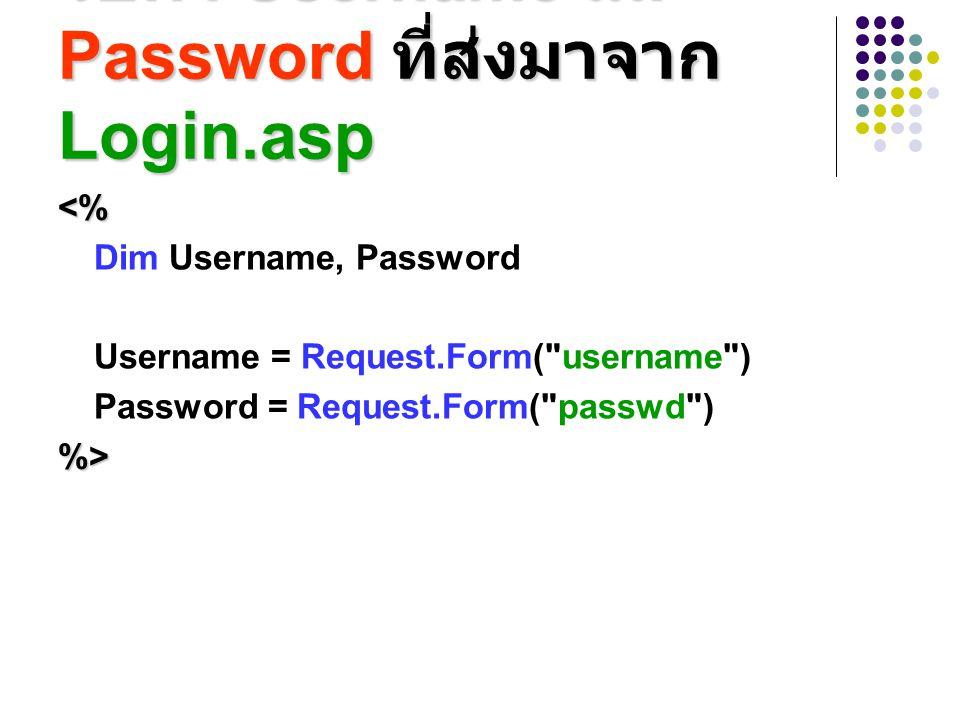 รับค่า Username และ Password ที่ส่งมาจาก Login.asp