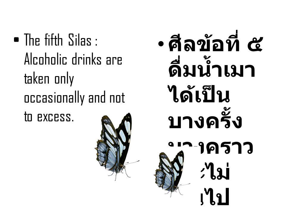 ศีลข้อที่ ๕ ดื่มน้ำเมาได้เป็น บางครั้งบางคราวและไม่เกินไป