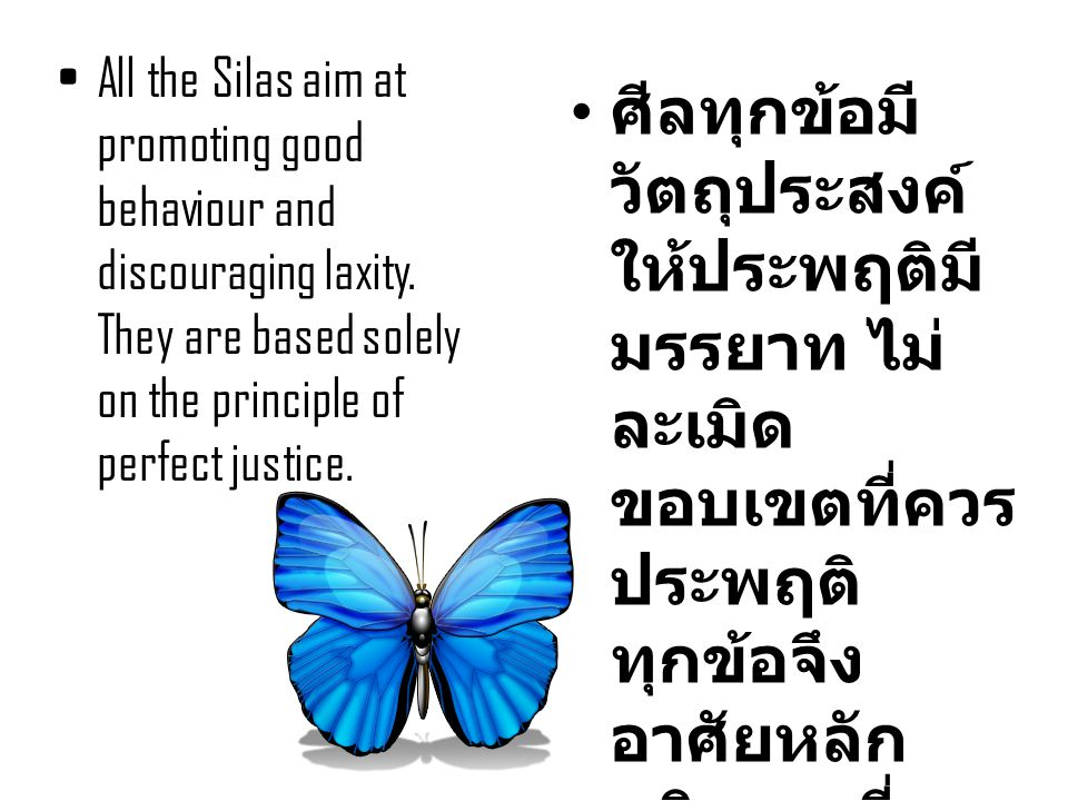 All the Silas aim at promoting good behaviour and discouraging laxity