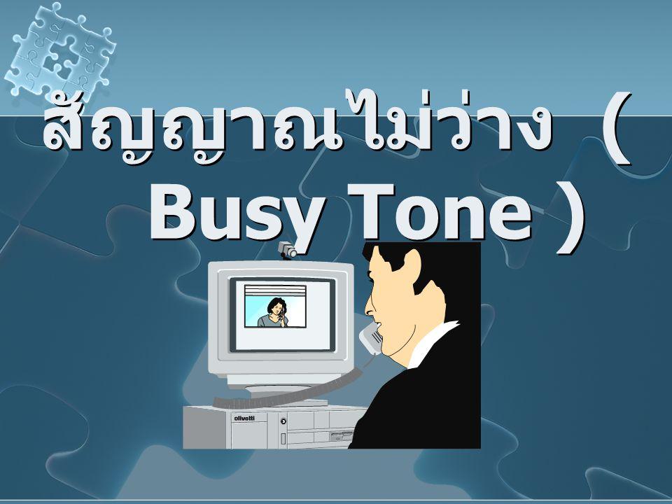สัญญาณไม่ว่าง ( Busy Tone )
